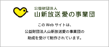 山新放送愛の事業団