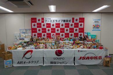 損保ジャパン株式会社様フードドライブありがとうございました!